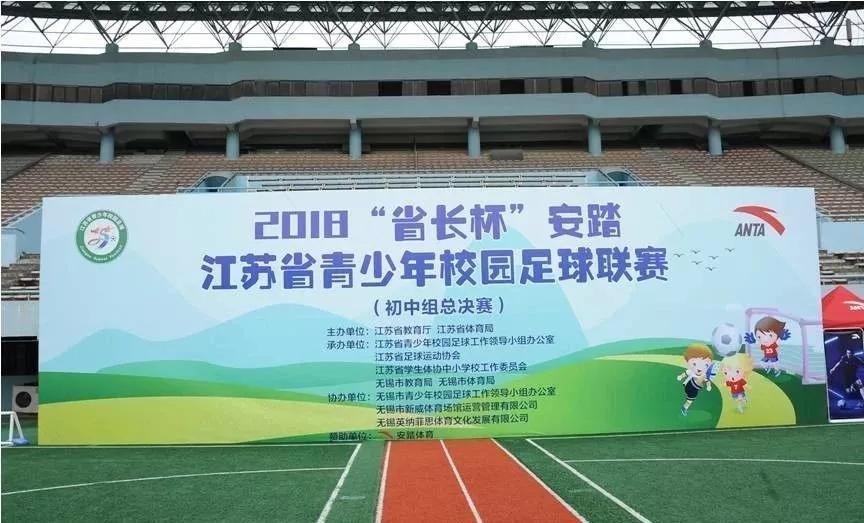 """2018""""省长杯""""安踏江苏省青少年校园足球联赛"""