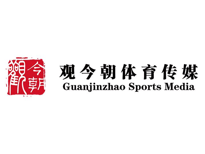 雷火竞技亚洲观今朝体育文化传媒有限公司