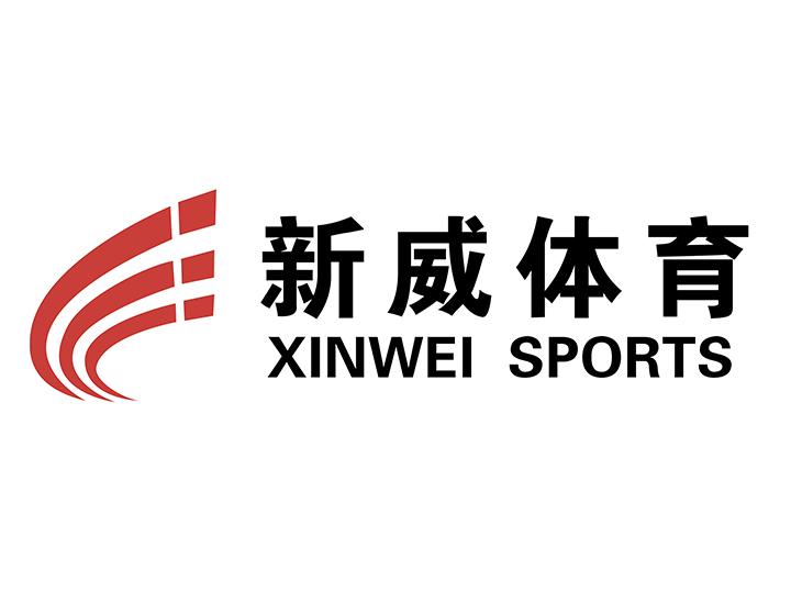 雷火竞技亚洲新威体育场馆运营管理有限公司