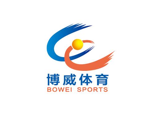 雷火竞技亚洲博威体育发展有限公司