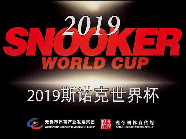2019年斯诺克世界杯将于6月24日—30日在无锡体育公园斯诺克馆举行