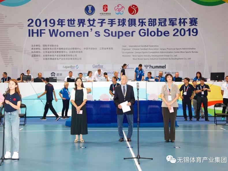 2019年女子手球世界俱乐部冠军杯赛在锡开幕