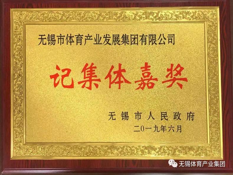雷火电竞竞猜官网被市政府记集体嘉奖