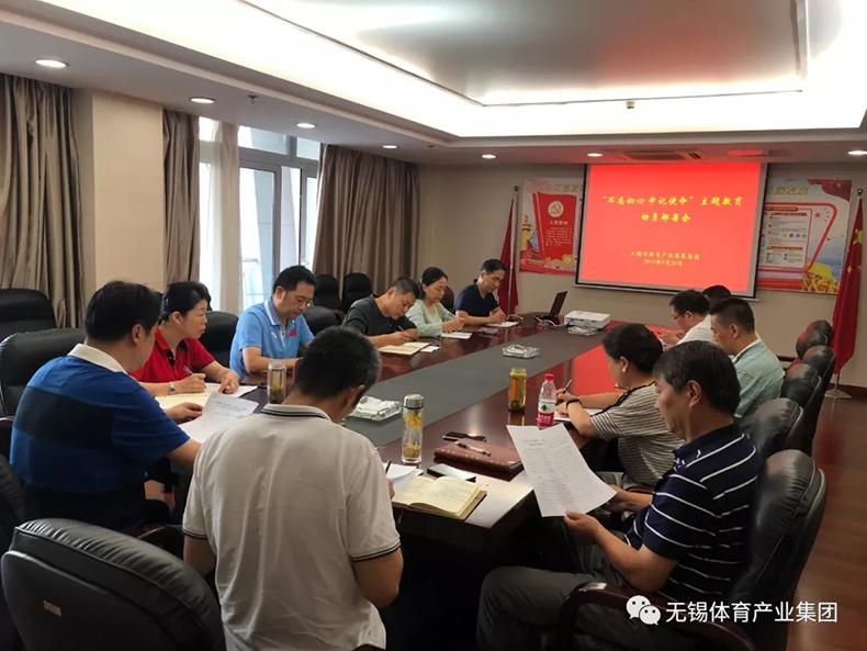 """雷火电竞竞猜官网召开""""不忘初心、牢记使命""""主题教育动员部署会"""