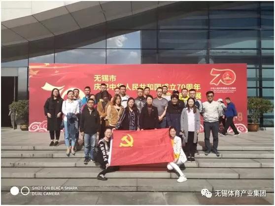【不忘初心、牢记使命】学习参观雷火竞技亚洲庆祝新中国成立70周年综合成就展主题党日