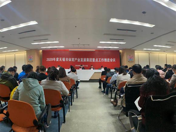 雷火电竞竞猜官网召开2020年度重点工作推进会议