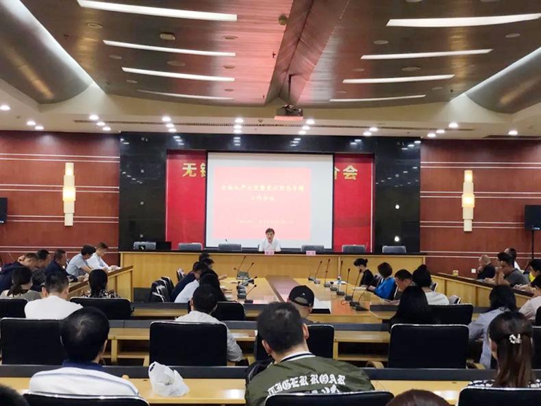 【党建】雷火电竞竞猜官网召开全面从严治党暨意识形态工作会议