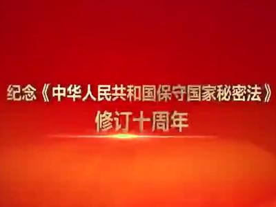 纪念《中华人民共和国保守国家秘密法》修订十周年