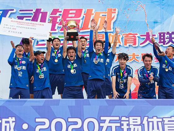 跃动锡城·社会体育六大联赛(足球)圆满落幕