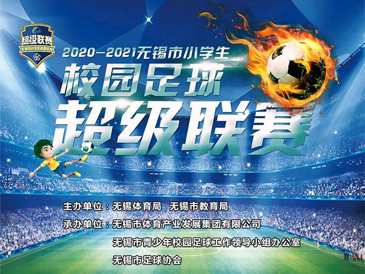 【赛事图集】2020-2021雷火竞技亚洲小学生校园足球超级联赛21日开赛