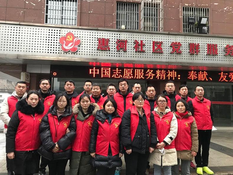 雷火电竞竞猜官网开展弘扬志愿精神进社区活动